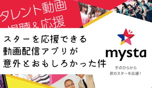 mysta(マイスタ)とは?アイドルや人気タレントと交流できて応援できるアプリ