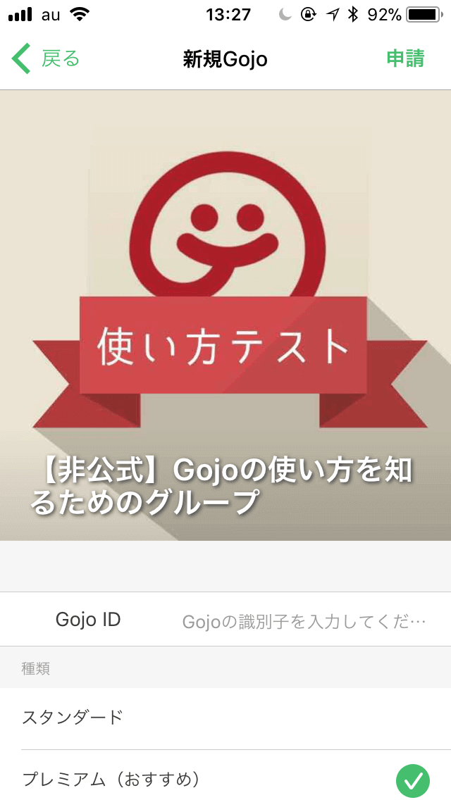 Gojo(ゴジョ)画像と名前