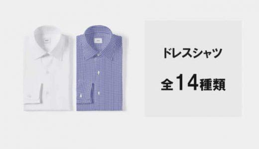 ドレスシャツの種類