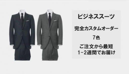 スーツ画像