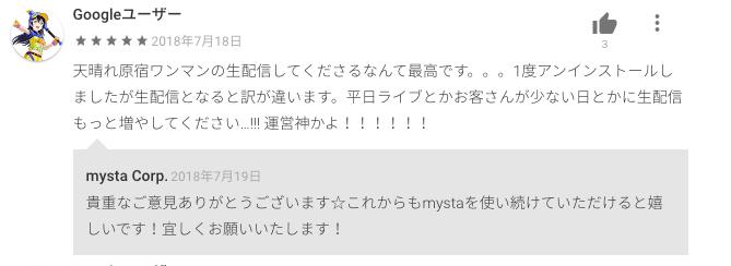 mysta(マイスタ)のレビュー