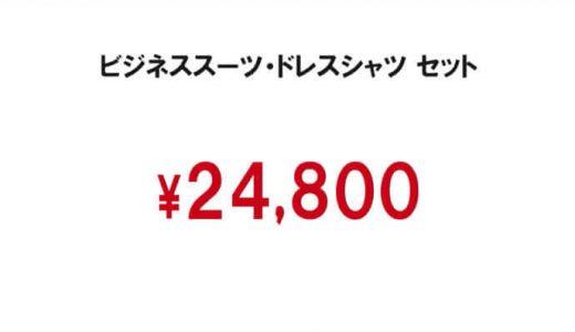 ドレスシャツセット値段