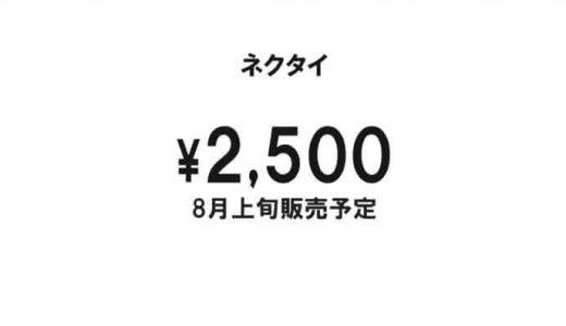 ネクタイ価格