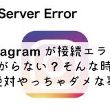 Instagramサーバーエラーで繋がらない_キャッチ画像