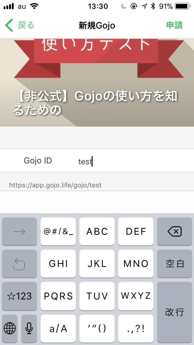 Gojo(ゴジョ)ID