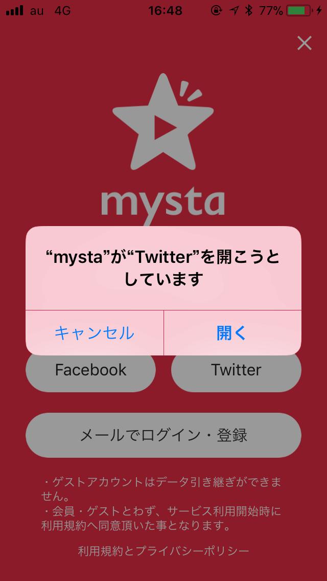 mystaがTwitterを開こうとしています