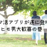 ママ活アプリ_キャッチ画像