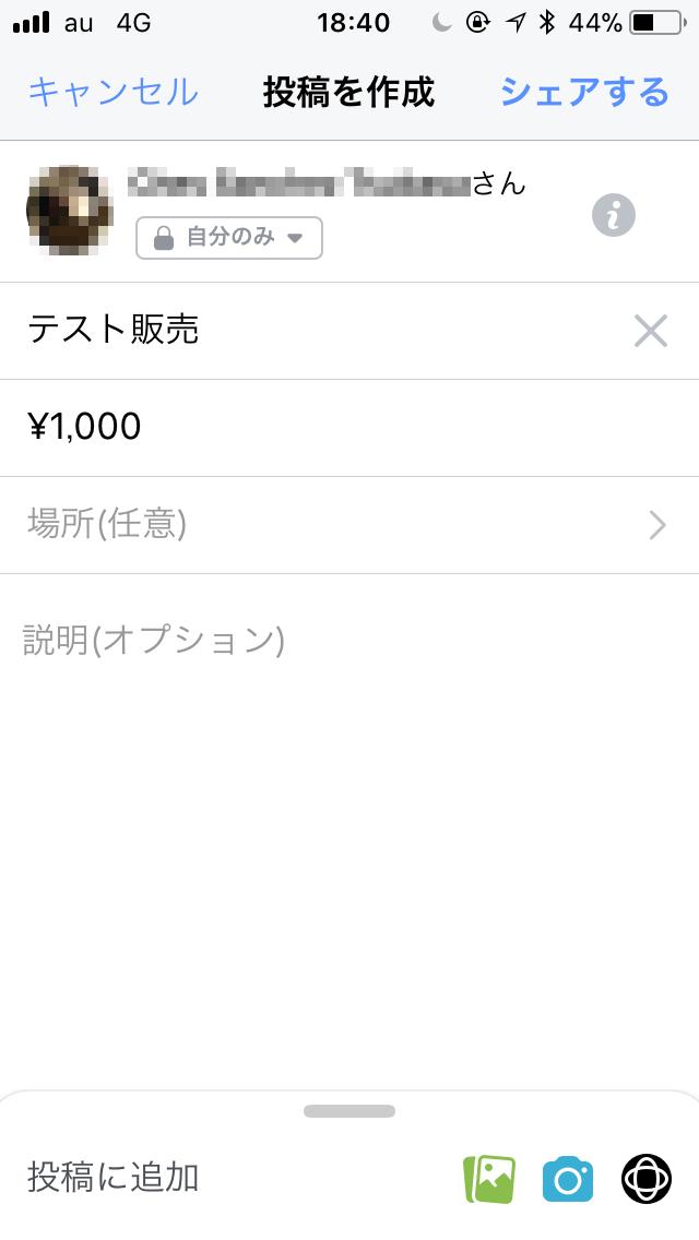 商品金額の設定