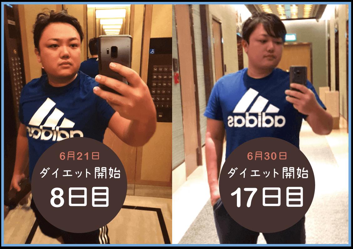 与沢翼ダイエット変化2