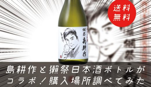 島耕作と獺祭日本酒ボトルがコラボ!購入場所はどこ?送料無料!