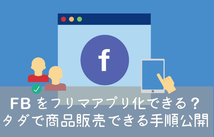 FBで商品販売する方法のキャッチ画像