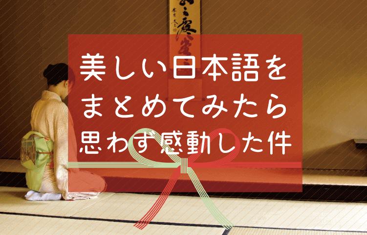 美しい日本語まとめ_キャッチ画像