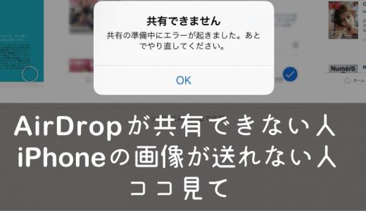 AirDropが共有できない人、エラーで何やってもできなかったらココ見て