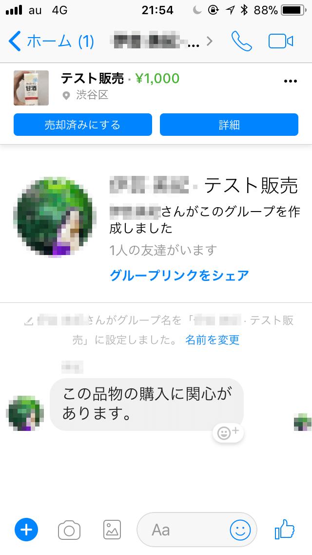 購入後の画面