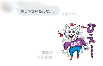 キャット忍者LINEスタンプ使用例その1
