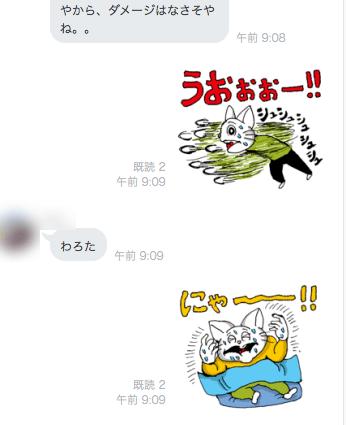 キャット忍者LINEスタンプ使用例その3