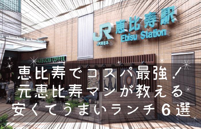 恵比寿で安いランチの店のキャッチ画像