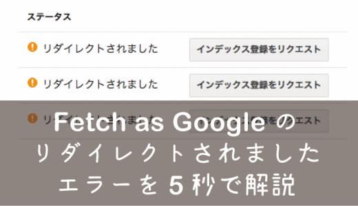Fetch as Google「リダイレクトされました」エラーの「/」抜けとは別の意外な落とし穴