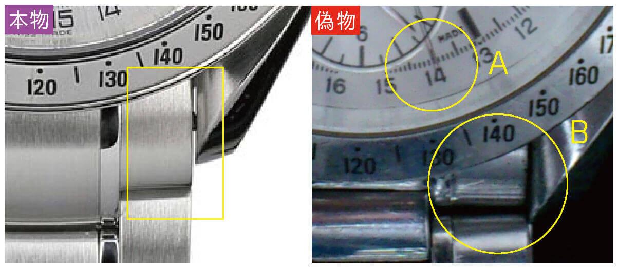 オメガ時計偽物のポイント3