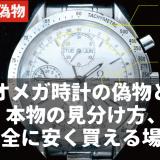 オメガ時計偽物と本物の見分け方-キャッチ画像