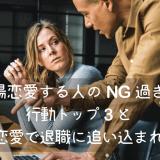 職場恋愛する人のNG過ぎる行動トップ3のキャッチ画像