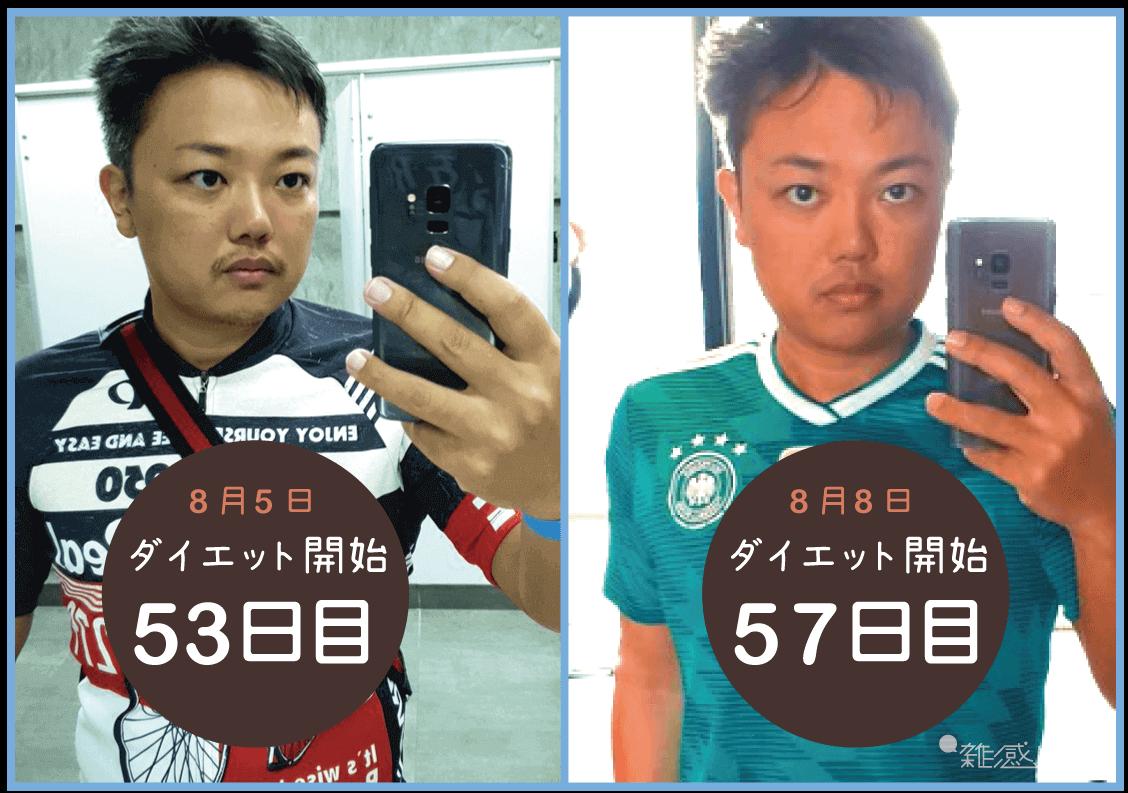 与沢翼ダイエット57日目の変化