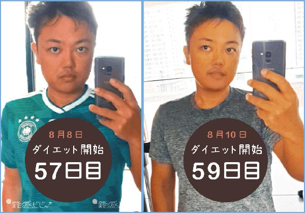 与沢翼ダイエット59日目の変化