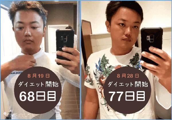 与沢翼のダイエット比較画像77日目