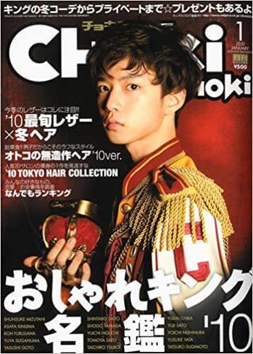 ラ王のCMに出演の千葉雄大さんファッション誌時代の画像