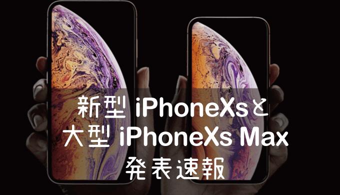 iPhoneXsとiPhoneXs-Maxのキャッチ画像