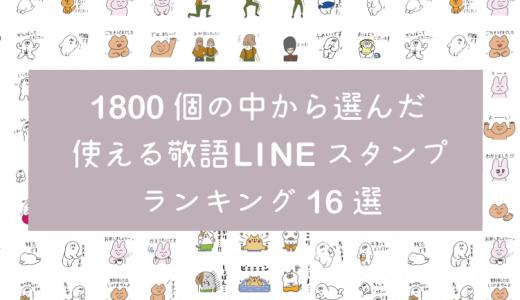 敬語LINEスタンプのオススメはこれ!1800個の中から選んだ使える敬語スタンプ16選