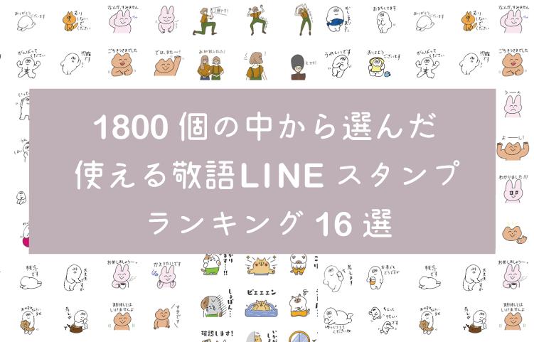 敬語LINEスタンプのキャッチ画像