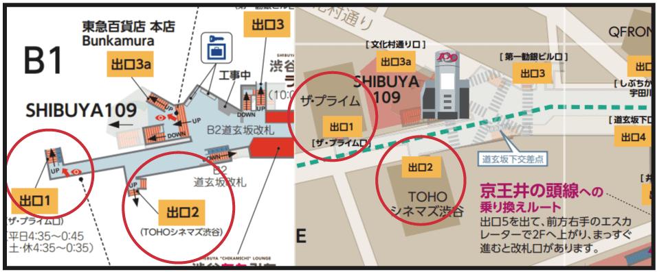 109地下の渋谷駅構内の着替えスペース