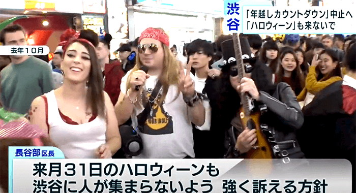 2020年渋谷ハロウィン