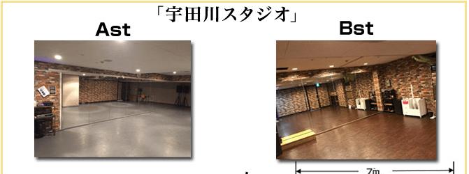 キャナリーアネックス宇田川スタジオ