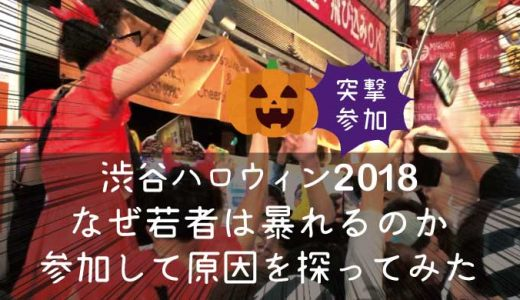 渋谷ハロウィン2018なぜ若者は暴れるのか参加して原因を探ってみた