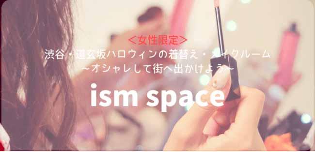 渋谷ハロウィン着替えスペース-イズムスペース