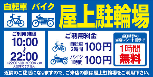 渋谷ヤマダ電機駐輪場の料金