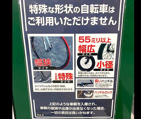 渋谷ヒカリエ駐輪場の注意事項