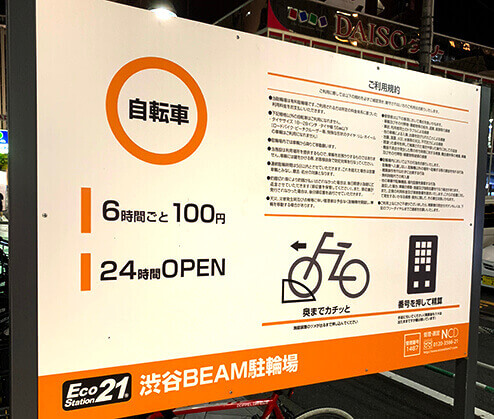 渋谷BEAM駐輪場の料金