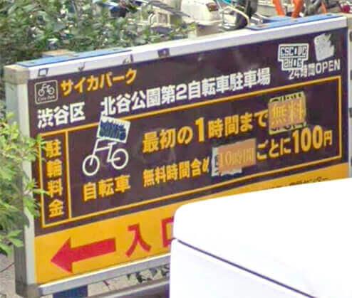 渋谷北谷公園第2自転車駐輪場の料金