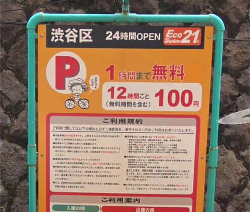 渋谷駅ハチ公口自転車駐車場の料金