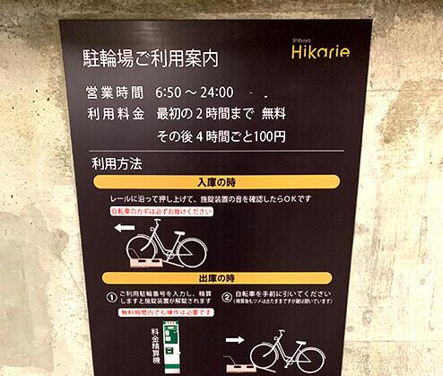 渋谷ヒカリエ自転車駐輪料金