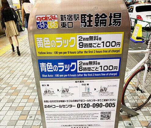 新宿東口ドンキ前駐輪場その2