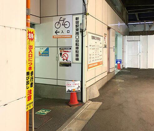 新宿駅東南口の自転車駐車場その3