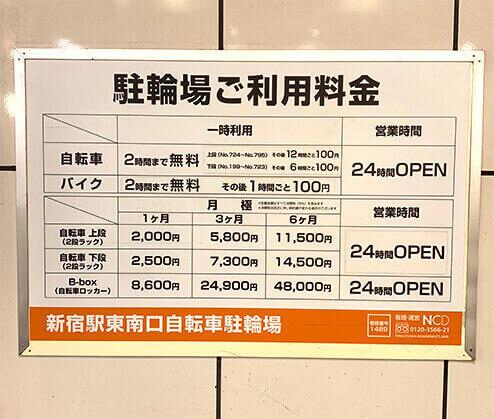 新宿駅東南口の自転車駐車場その4