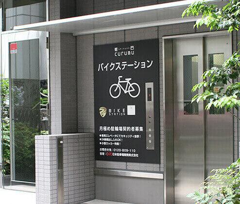 新宿バイクステーション