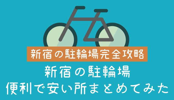 新宿の駐輪場をまとめてみた-アイキャッチ画像