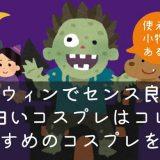 渋谷ハロウィンでおすすめの面白いコスプレまとめ-キャッチ画像