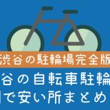 渋谷自転車駐輪場のアイキャッチ画像